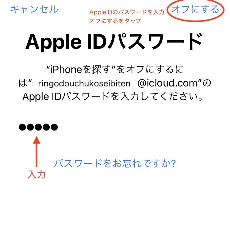 AppleIDのパスワードを入力し右上のオフにするをタップ